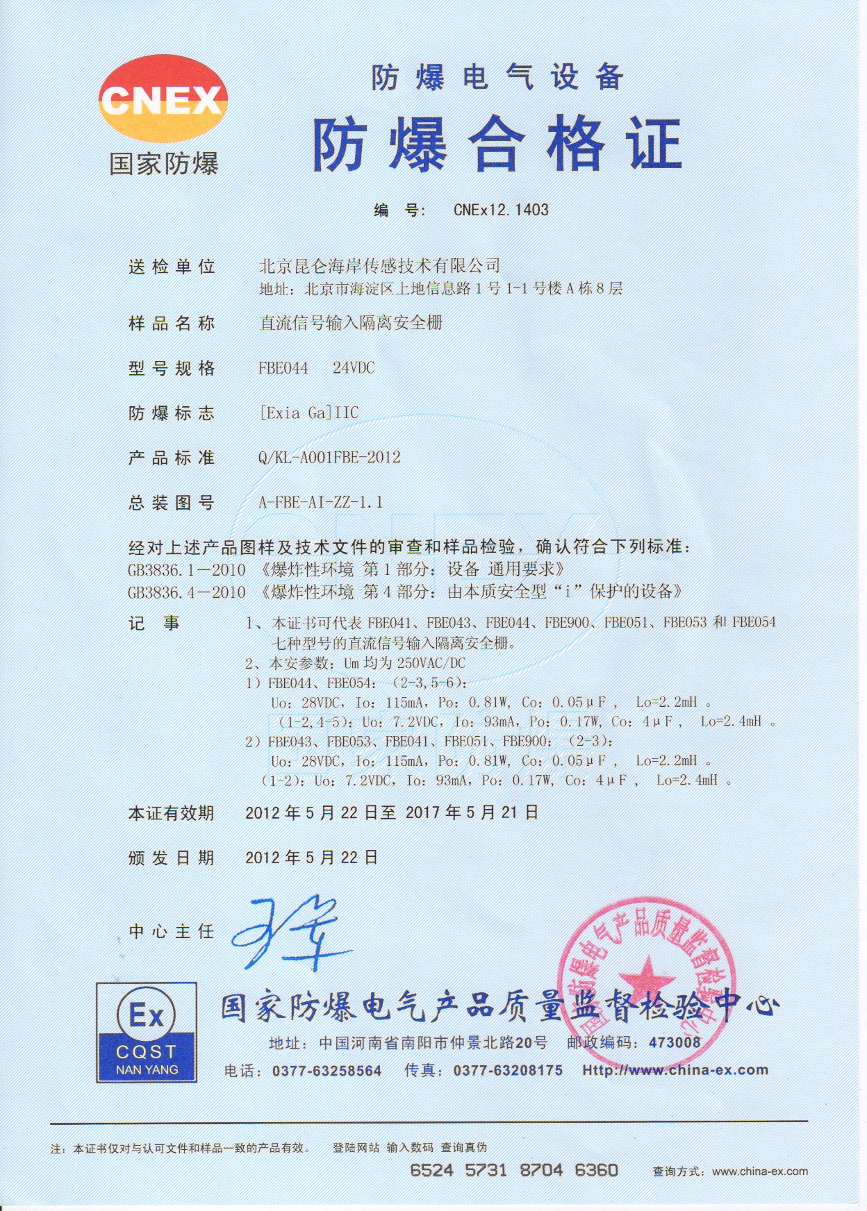 FBE044 explosion-proof certificate