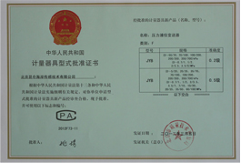 Measuring instruments form approval certificate