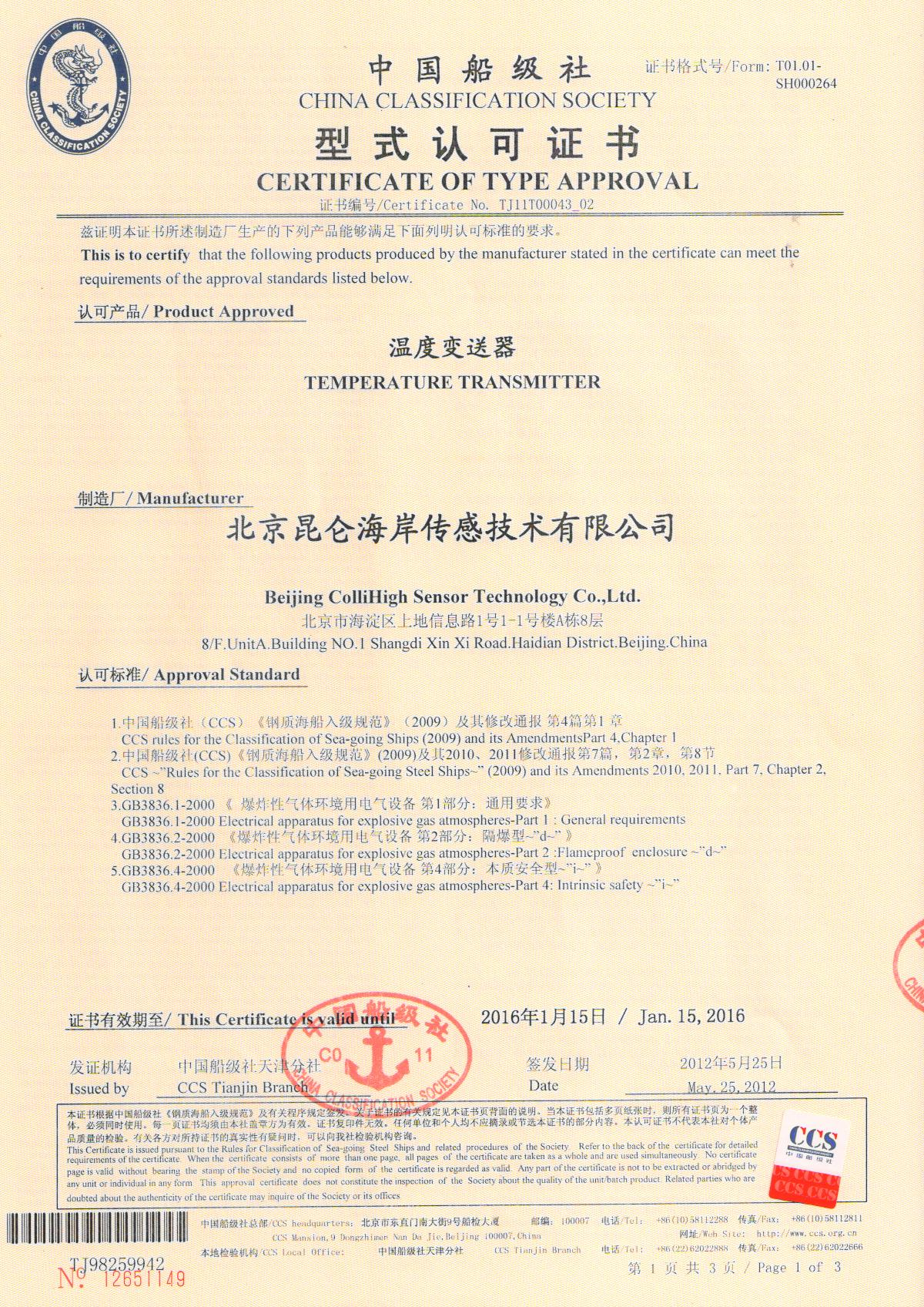 Certificate for Marine Products-temperature1