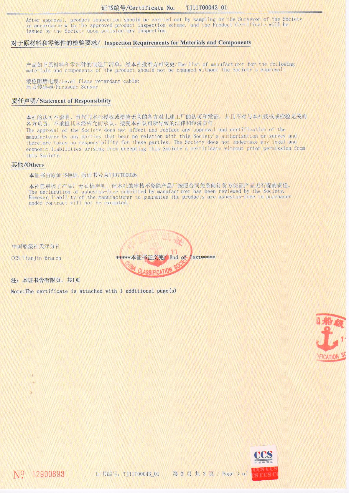 Certificate for Marine Products-pressure3