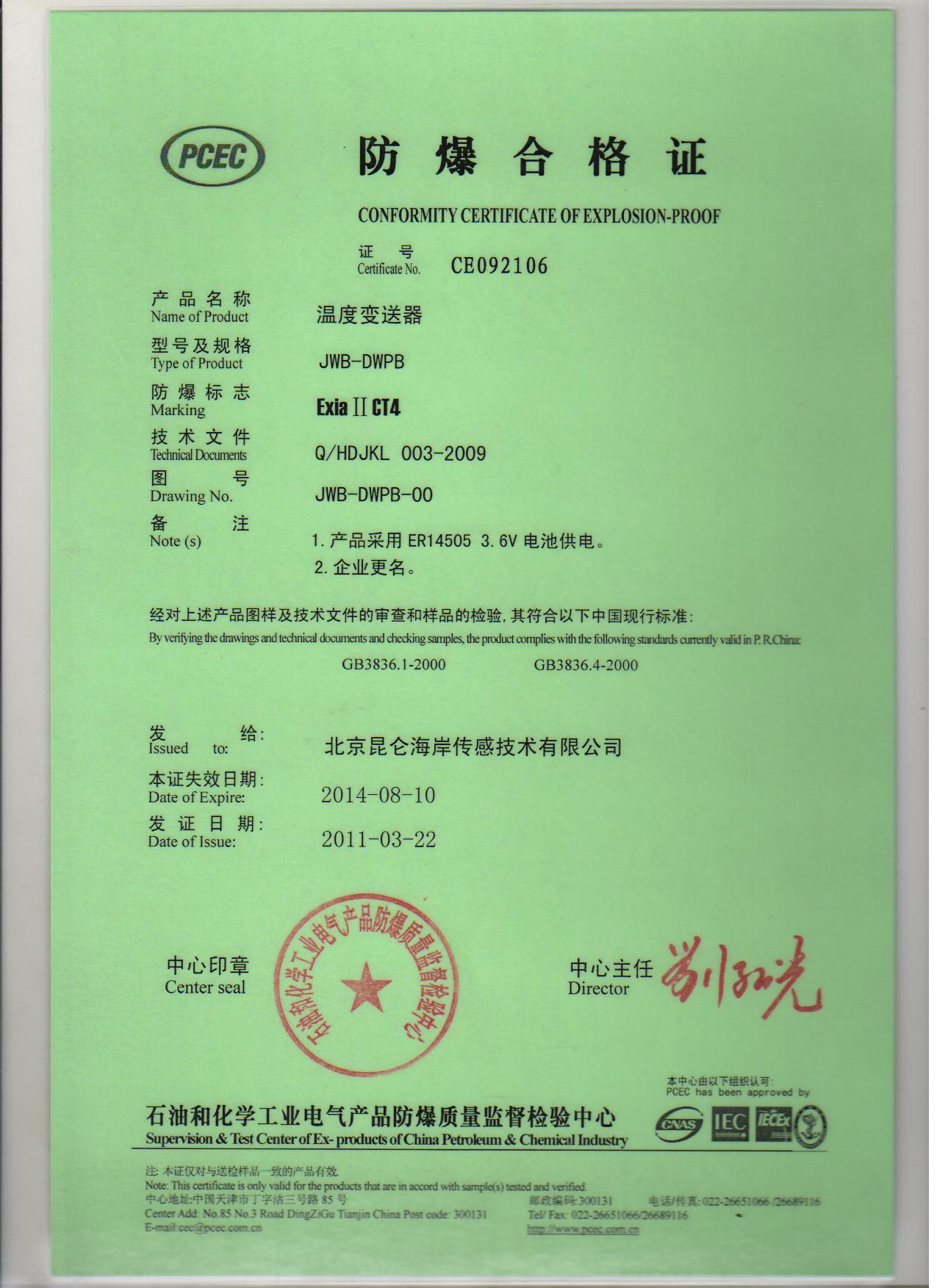 JWB-DWPB explosion-proof certificate