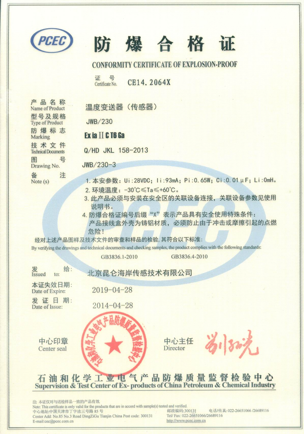 temperature transmitter explosion-proof certificate