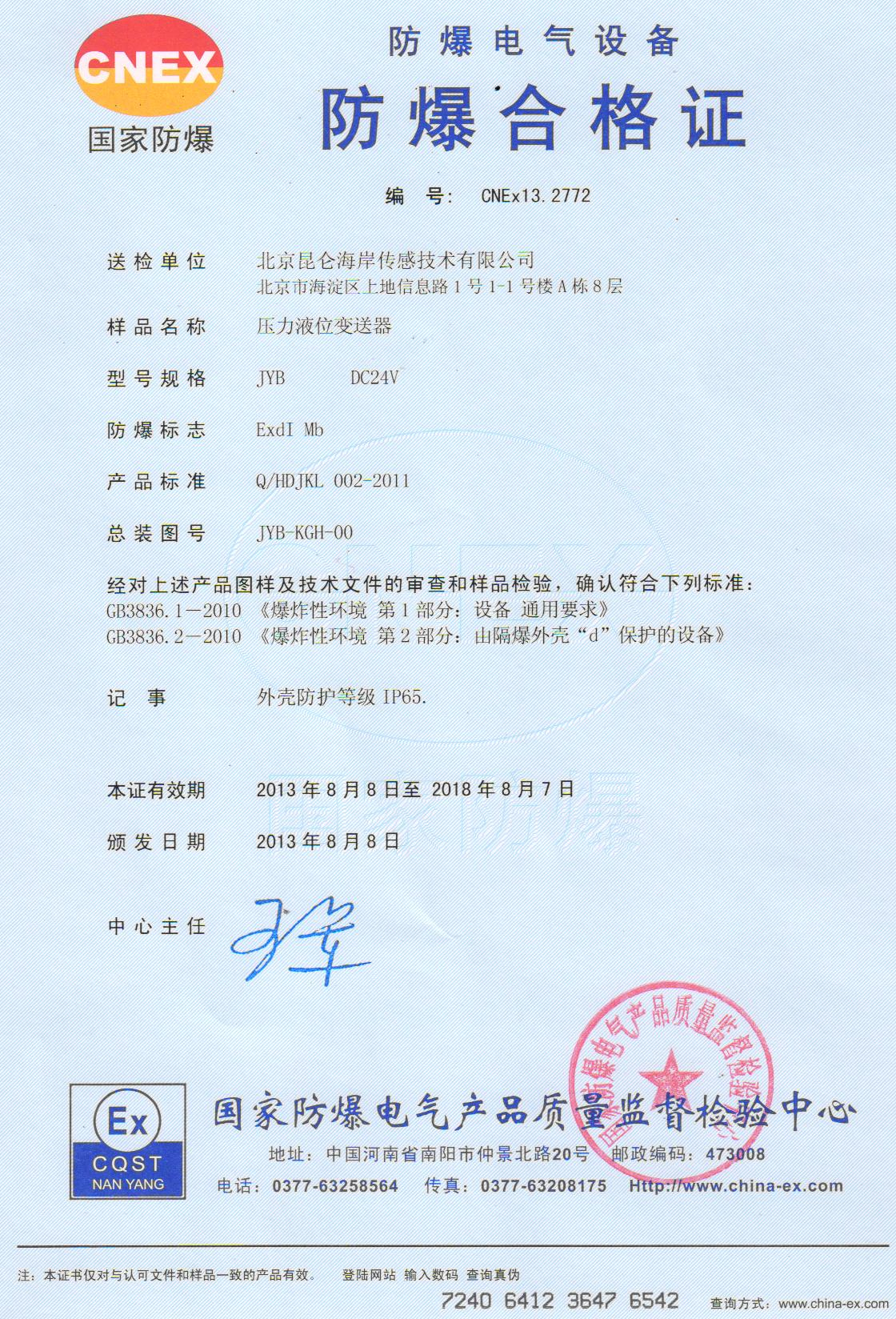 Explosion-proof certificate- gas Exd