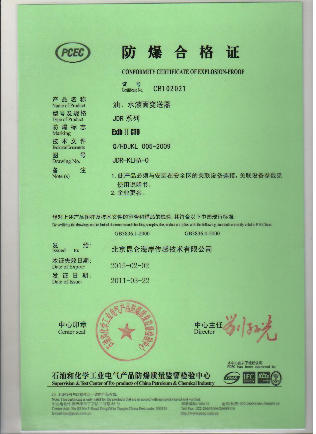 Oil&water level transmitter explosion-proof certificate